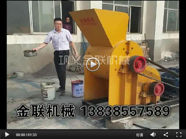 双级粉碎机视频_化肥硫黄渣加水试机视频