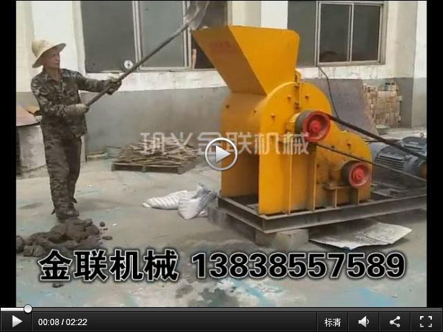 双级粉碎机视频_破碎锰矿石试机现场视频